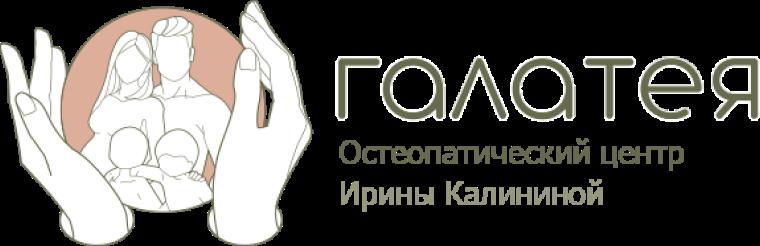"""Остеопатический центр """"Галатея"""""""
