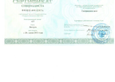 Сертификат 1 001