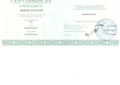 Сертификат 3 001