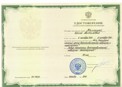 Удостоверение 3