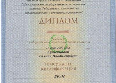 диплом врача