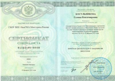 сертификат лечебная физкультура