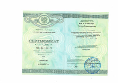 сертификат педиатрия