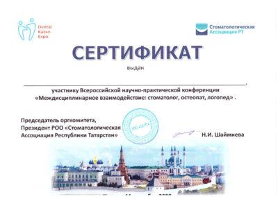 сертификат-стоматолог,-логопед