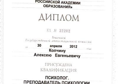 Сертификаты Колчин