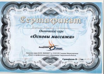 01_Сертификат
