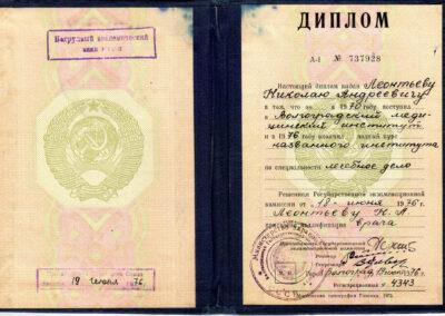 Леонтьев Николай Андреевич doc 3