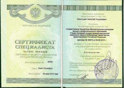 Леонтьев Николай Андреевич doc 2