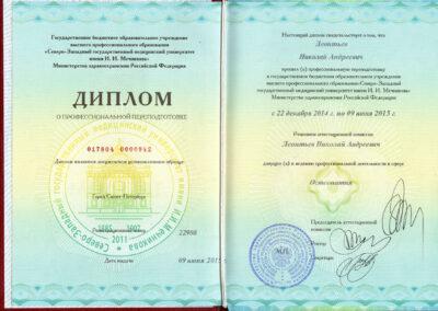 Леонтьев Николай Андреевич doc 1